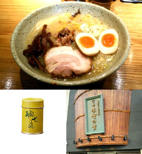 つじ田味噌の章.jpg